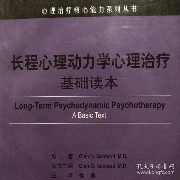 长程心理动力学心理治疗:基础读本