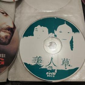 美人草 裸碟VCD电影 刘烨 舒淇