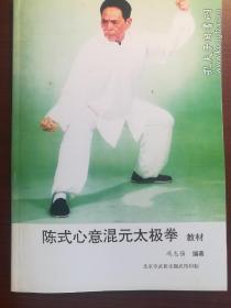 陈式心意混元太极拳