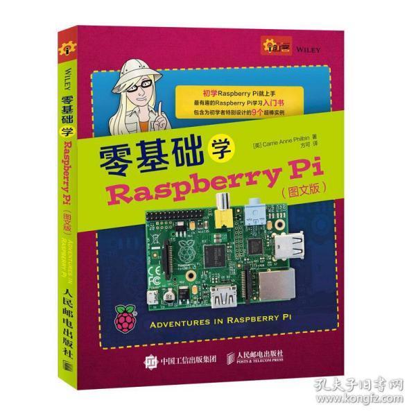 零基础学Raspberry Pi(图文版)