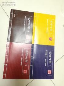 典传武学手册。四册