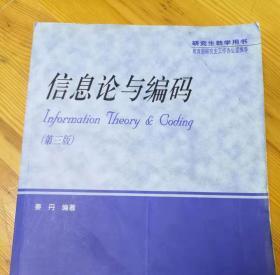 信息论与编码(第3版 研究生教学用书)