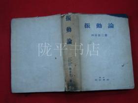 振动论 (日文版精装,昭和19年3月15日 5版)