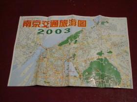 2003年南京交通旅游图【2003年4月印刷】