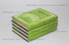 私藏好品《读史兵略评释》精装全四册  (清)胡林翼 著 刘瑞符 评释 1984年初版