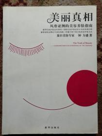 美丽真相:风靡亚洲的美容美肤指南