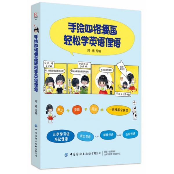 手绘四格漫画轻松学英语俚语