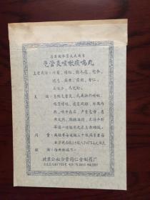 北京公私合营同仁堂制药厂 (名医施今墨处方)    气管炎咳嗽痰喘丸药标