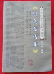 民国江南医家著作选粹:针灸薪传集