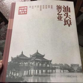 民国时期汕头埠百业丛书:演艺业