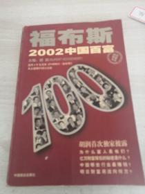 福布斯2002中国百富