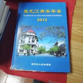 黑龙江商务年鉴(2012)
