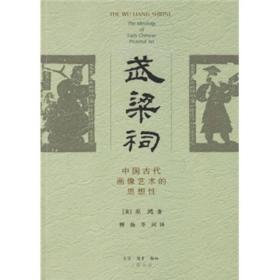 武梁祠:中国古代画像艺术的思想性