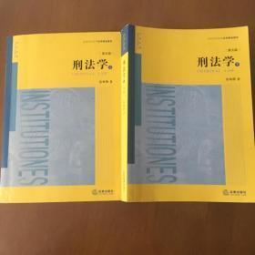 刑法学(第五版 上下册)张明楷