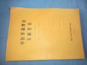 中医基础理论文献索引(1949-1985)