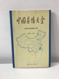 中国县情大全.福建省卷福鼎分册
