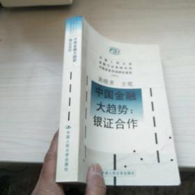 中国金融大趋势:银证合作中国人民大学金融与证券研究所中国资本市场研究报告