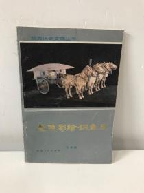 秦陵彩绘车马
