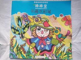 卡通水彩笔(少儿美术基础教程)/棒棒堂