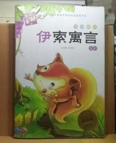 伊索寓言 张兴东/主编 宁波出版社 9787552606317