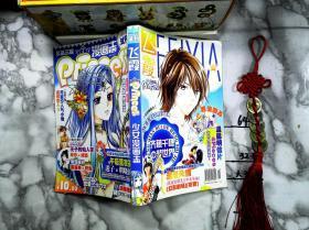 飞霞 少女漫画志 2009 试刊·