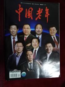 中国老年 2019年7月 下半月版