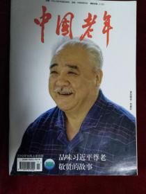 中国老年 2019年11月 上半月版