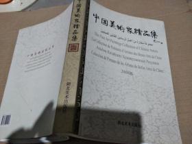 中国美术家精品集《壹》 2008年版