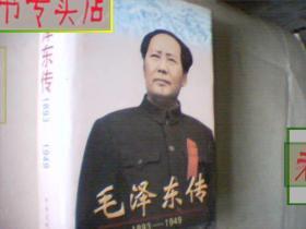 毛泽东传1893-1949(大32开 精装布面+书衣 内有多张照片,有发票