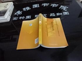 社会研究方法 附社会研究方法自学考试大纲 2004年版    货号32-7