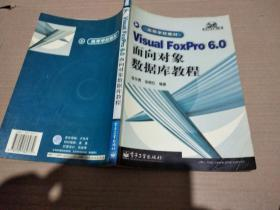 Visual FoxPro 6.0面向对象数据库教程】