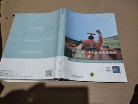 2011西门子自动化专家会议论文集 下册】