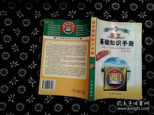 语文基础知识手册