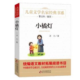 小橘灯曹文轩推荐儿童文学经典书系