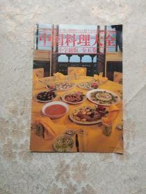 中国料理大全 小学馆版 日文(正版)
