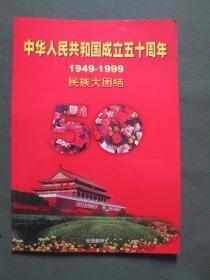 中华人民共和国成立五十周年(1949-1999)民族大团结:纪念邮折【邮票,整版,北京邮票厂】