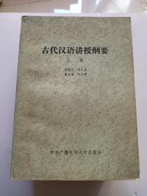 古代汉语讲授纲要上
