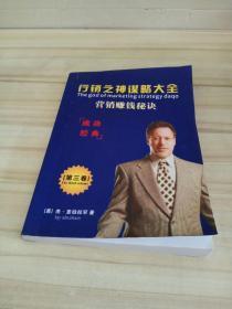 行销之神谋略大全(第三卷)
