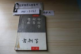 中医学问答题库 方剂学