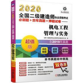 2020全国二级建造师执业资格考试必刷题+历年真题+押题试卷机电工程管理与实务