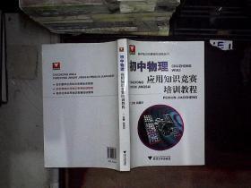 初中知识竞赛辅导训练丛书:初中物理应用知识竞赛培训教程