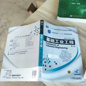 基础工业工程(第2版)