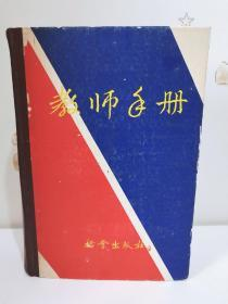 教师手册(精装)