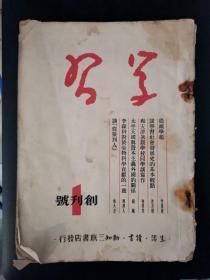 学习(第一卷创刊号1-5,1949年-1950年)