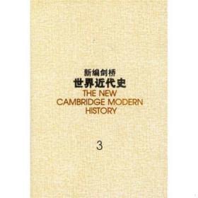 新编剑桥世界近代史3