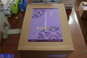 谱说  かさねの色目配彩考 颜色搭配   平安的美裳  全3册    500套限定版  大8开  20多斤重! 带实物图样