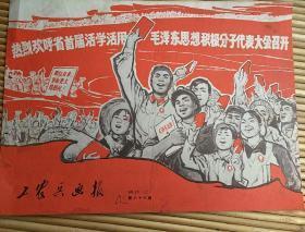 热烈吹省首届活学活用,毛泽东思想积极分子代表大会召开,单张