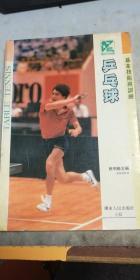 乒乓球:基本技术与训练
