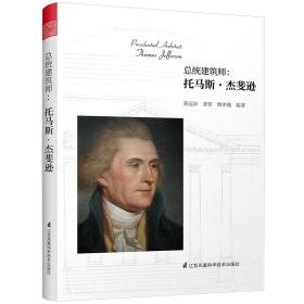 总统建筑师:托马斯.杰斐逊