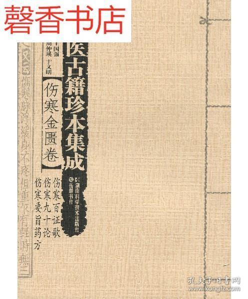 中医古籍珍本集成【伤寒金匮卷】 伤寒来苏集